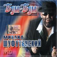 Михаил Шуфутинский - Бум-Бум (Album)