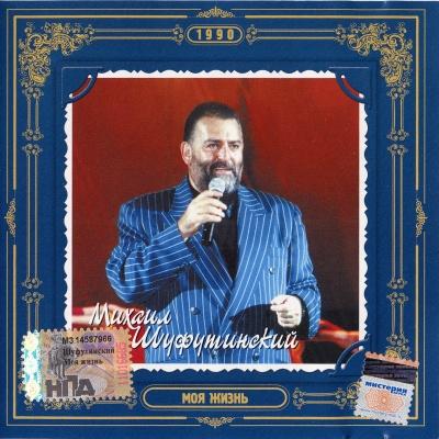Михаил Шуфутинский - Моя Жизнь (Album)