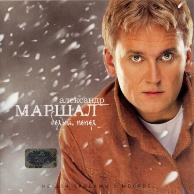 Александр Маршал - Белый Пепел (Album)