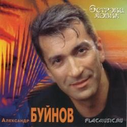 Александр Буйнов - Острова Любви