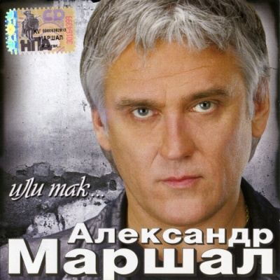 Александр Маршал - Или Так (Album)