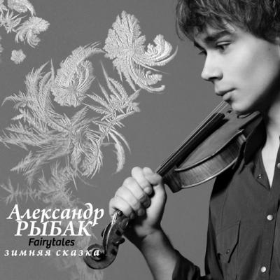 Александр Рыбак - Зимняя Сказка