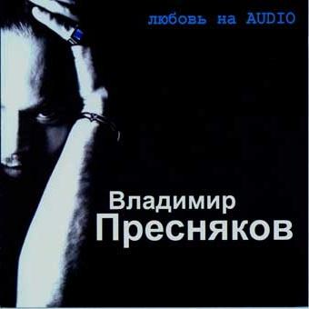 Владимир Пресняков - Любовь На Аудио