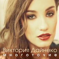 Виктория Дайнеко - Многоточие