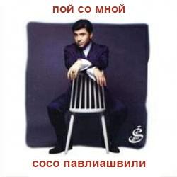 Сосо Павлиашвили - Пой Со Мной
