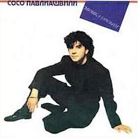 Сосо Павлиашвили - Музыка Друзьям
