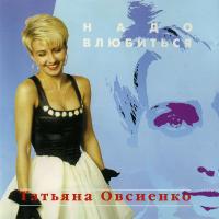 Татьяна Овсиенко - Надо Влюбиться (Album)