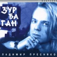 Владимир Пресняков - Папа, Ты Сам Был Таким