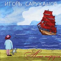 Игорь Саруханов - Непорочная
