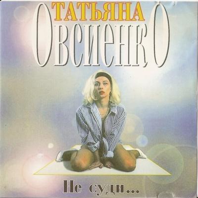 Татьяна Овсиенко - Не Суди... (Album)