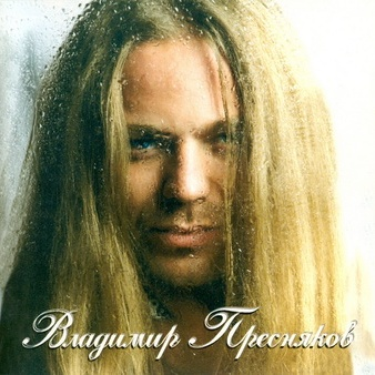 Владимир Пресняков - Замок Из Дождя