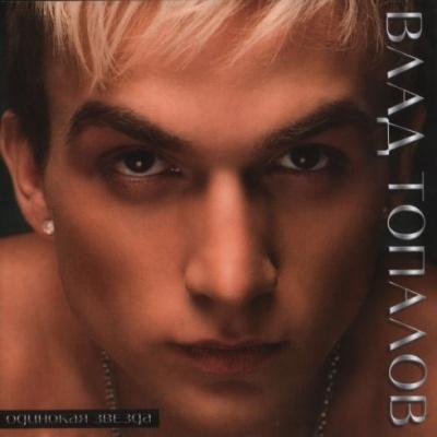 Влад Топалов - Одинокая Звезда (Album)