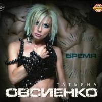 Татьяна Овсиенко - Время (Album)