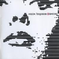Найк Борзов - Заноза
