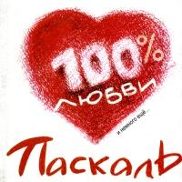 - 100% Любви