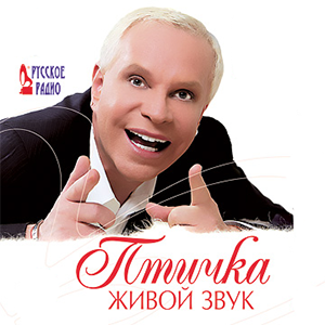Борис Моисеев - Птичка (Live)