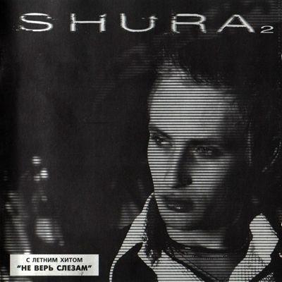 Шура - Shura 2