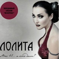 Лолита - I'm a Fool to Want You