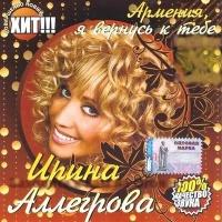 Ирина Аллегрова - НеОбернусь