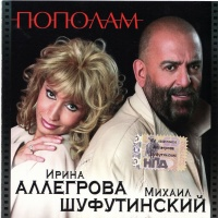 Ирина Аллегрова - Ты Прости Меня