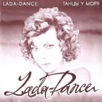 Лада Дэнс - Танцы У Моря (Album)