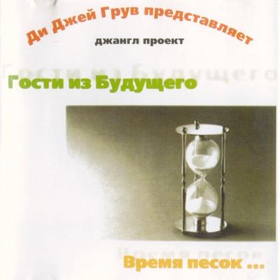Гости Из Будущего - Время Песок (Album)