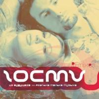 Гости Из Будущего - Реальна Только Музыка (Remixes) (Album)