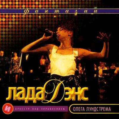 Лада Дэнс - Фантазии (Album)