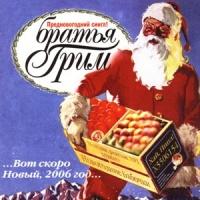 Братья Грим - Кустурица 2006 (Russian DeeJays Remix)