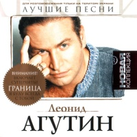 Леонид Агутин feat. Отпетые Мошенники - Граница