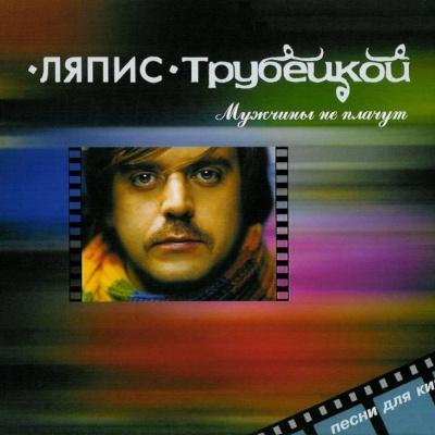 Ляпис Трубецкой - Мужчины Не Плачут
