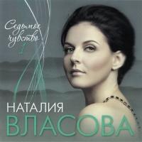 Наталья Власова - Седьмое Чувство 1