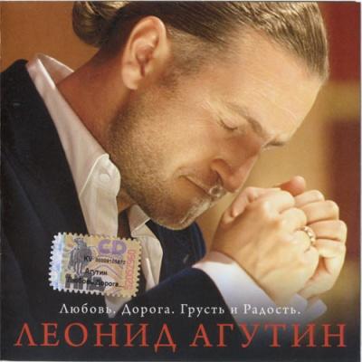 Леонид Агутин - По Дороге На Юг