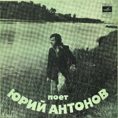 Юрий Антонов - Несёт Меня Течение