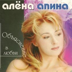 Алена Апина - Пароходик
