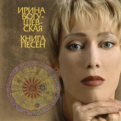 Ирина Богушевская - Книга Песен