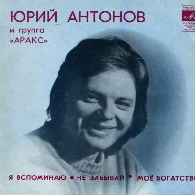 Юрий Антонов - Не Забывай