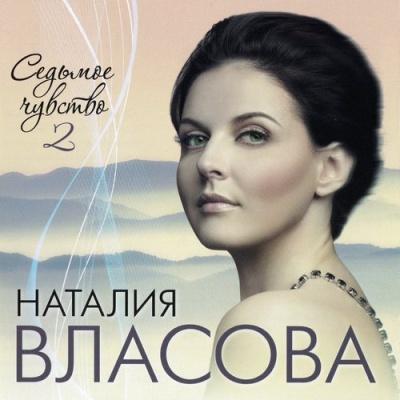 Наталья Власова - Седьмое Чувство 2