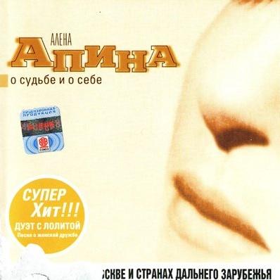 Алена Апина - О Судьбе И О Себе (Album)