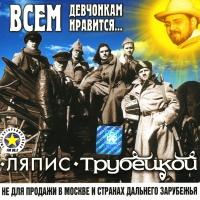 Ляпис Трубецкой - Петька-Морячок
