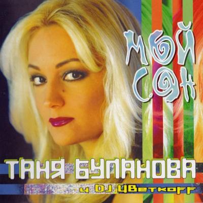 Татьяна Буланова - Мой Сон