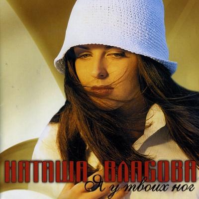 Наталья Власова - Я у Твоих Ног