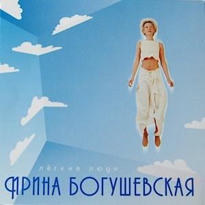 Ирина Богушевская - Лёгкие Люди