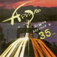Дорога Длинной в 35