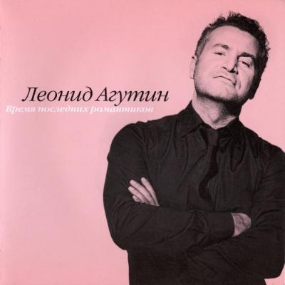 Леонид Агутин - Время Последних Романтиков (Album)