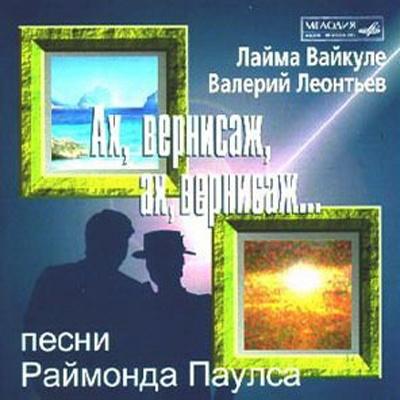 Лайма Вайкуле - Ах,Вернисаж, Ах, Вернисаж (Compilation)