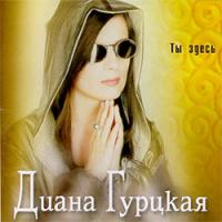 Диана Гурцкая - Верность