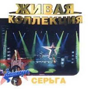 СерьГа - Живая Коллекция