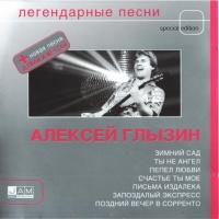Алексей Глызин - Легендарные Песни