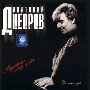 Анатолий Днепров - Еврейский Мальчик